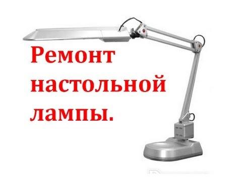 Ремонт настольной лампы.