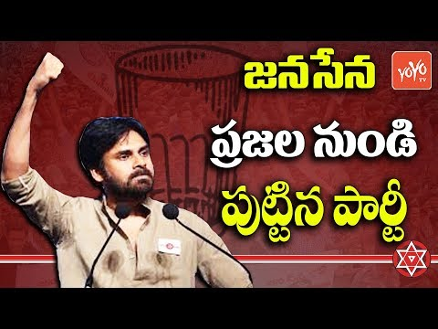 Pawan Kalyan Janasena Party is Born From People | AP Politics | Andhra Elections 2019 | YOYO TV