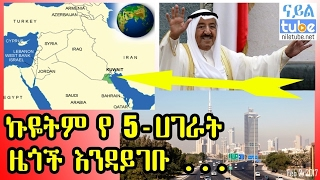 ኩዬትም የ 5-ሀገራት ዜጎች ሀገሯ እንዳይገቡ እገዳ ጣለች ኢትዮጵያዉያንስ Kuwait entry bans 5 countries