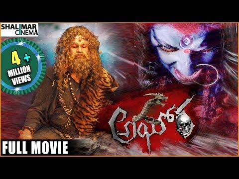 Aghora Telugu Full Length Movie    Naga Babu, Yuva Raj, Samatha    Shalimar Cinema