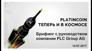 #Platincoin Брифинг c руководством компании PLC Group AG | 14.07.2017