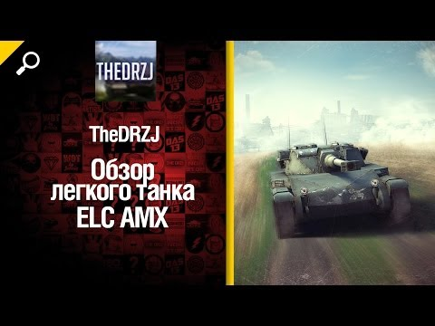 Легкий танк ELC AMX - обзор от TheDRZJ [World Of Tanks]