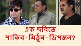 এক ছবিতে শাকিব-মিঠুন-ডিপজল? - Latrest Update Of Shakib khan