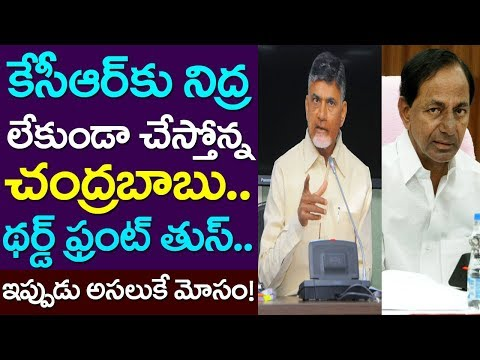 CM Chandrababu Giving Sleepless Nights To CM KCR| Andhra Prdesh| Telangana| Take One Media| TRS| TDP