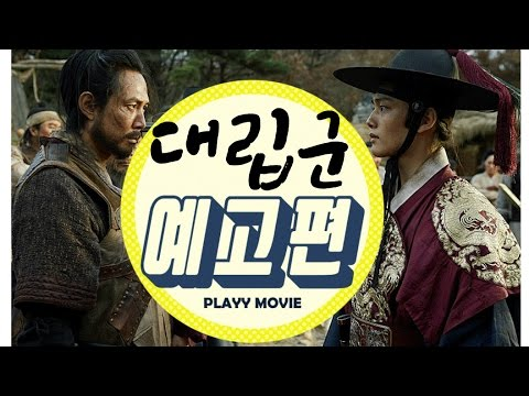 대립군(WARRIORS OF THE DAWN, 2017) 티저 예고편 PLAYY