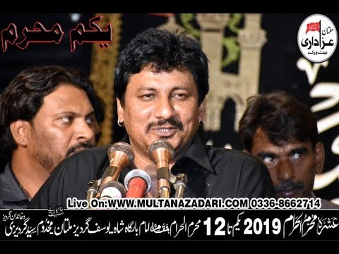 Zakir Ghulam Abbas Ratan I 1 Muharram 2019 I ImamBargah Shah Yousaf Gardez Multan