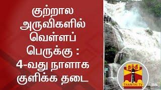 குற்றால அருவிகளில் வெள்ளப் பெருக்கு : 4-வது நாளாக குளிக்க தடை | Courtallam falls