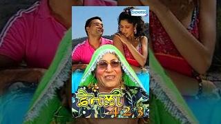 Family 423 | Full Movie | Punjabi Comedy Movie | Gurchet Chitarkar @ShemarooPunjabi