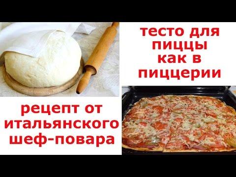 Не дрожжевое тесто для пиццы как сделать