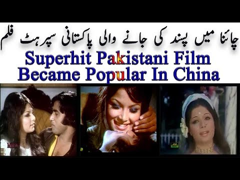 Superhit Pakistani Film Became Popular In China|China Me Pasand Ki Jane Wali Superhit Pakistani film