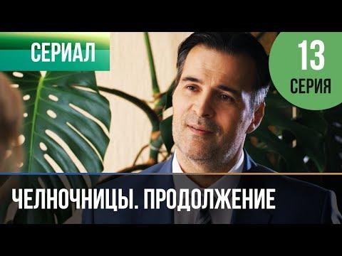 ▶️ Челночницы 2 сезон 13 серия - Мелодрама | Фильмы и сериалы - Русские мелодрамы
