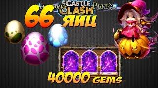 Битва Замков, Открываем 66 яиц, ролл 40000 самов, дополнение про Ведьму, Castle Clash