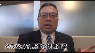 加藤清隆の新聞クローズアップ〜どうなる民進党代表選挙〜