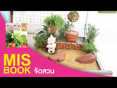 MISbook - Garden design Part1/2 [Sample] Music Videos