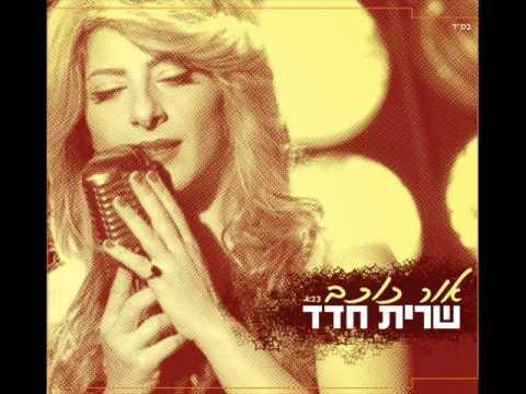 שרית חדד - אור כוכב - Sarit Hadad - Star Light