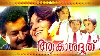 Veeraputhran - Malayalam Full Movie | Akashadoothu | Evergreen Malayalam Movie [HD]