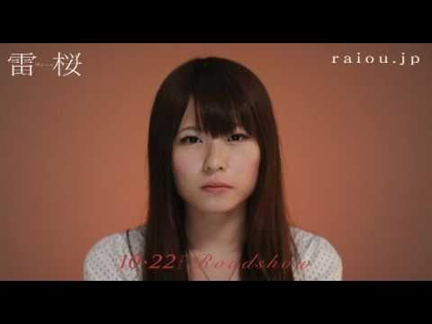 【泣きガール】感動と涙― 映画「雷桜」葉月 篇