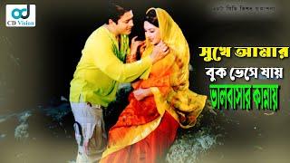 Suky Amar Buk vasha Jaio | SOBAR UPORA PREM | HD Movie Song | Ferdus & Shabnur | CD Vision
