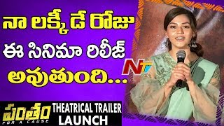 Pantham Movie Theatrical Trailer Launch