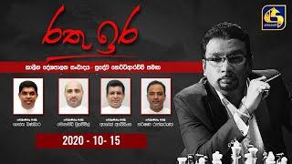 Rathu Ira  2020-10-15