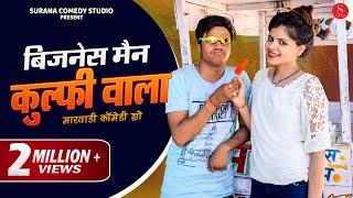 बिजनेसमैन - कुल्फी वाला | Businessman - काका भतीज | Pankaj Sharma | Kaka Bhatij Comedy जरूर देखे