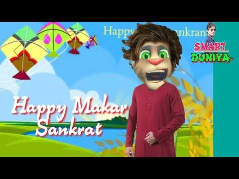 हैप्पी मकर संक्रांति की कोमेडी शायरियां 2018 ! Happy Makar Sankrat Funny Hindi Sayari 2018 ! Mjo