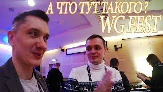 VLOG - Арти на WG Fest'e