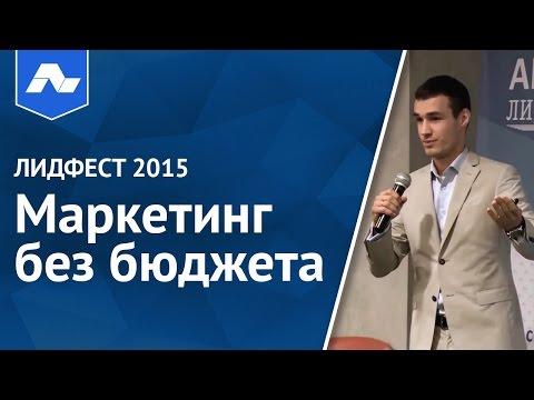 ЛидФест 2015   Тимур Валишев   Маркетинг без бюджета [Академия Лидогенерации]