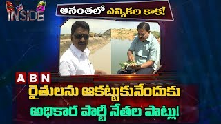 Political heat in Anantapur  | Inside