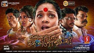 Ennama Katha Vudranuga Tamil Full Movie  Latest Ta