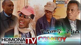 HDMONA - ጉዳመኛ ትካል ብ ናትናኤል ሓይለኣብ Gudamena Tkal  by Natnael Hayleab (HLFU)  New Eritrean Comedy 2018