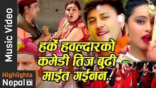 Budi Maita Gainan Ft. Harke Haldar | New Nepali Teej Special Comedy Song 2017/2074