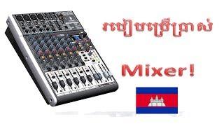 Mixer & Sound Card