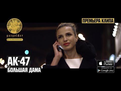 АК-47 ft. Тати - Большая Дама