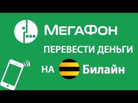 Как перевести деньги с МегаФона на Билайн команда перевода. Супер ответ