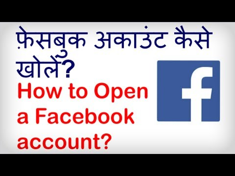 How to Open a Facebook Account? This video explains in Hindi