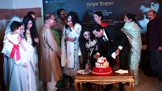 Lopa Hossain | 'আত্মা সঙ্গী' | Swadesh tv | RJ Saimur | Bangla New Song 2017