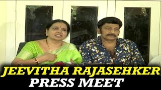 Jeevitha Rajasekhar Press Meet | Rajasekhar and Jeevitha about YS Jagan Victory | AP Elections