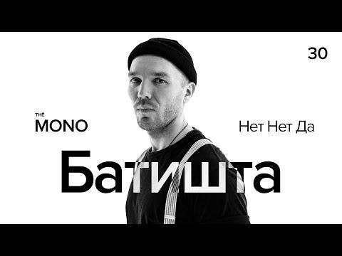 Батишта - Нет Нет Да / LIVE / THĒ MONO