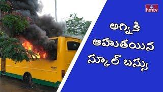 అగ్నికి ఆహుతయిన స్కూల్ బస్సు ..!   Bus Burnt Totally In Visakha