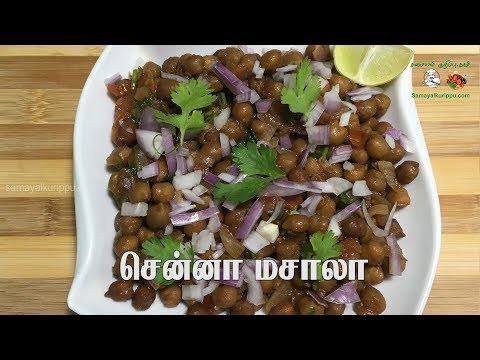 Channa Masala Dry | Chana Masala Recipe in Tamil | How to make Channa Masala in Tamil|Samayalkurippu