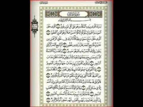 Bacaan Taranum Surah Al-mulk Oleh Ustaz Mohd Nor