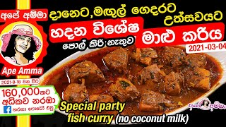 Special party fish curry by Apé Amma