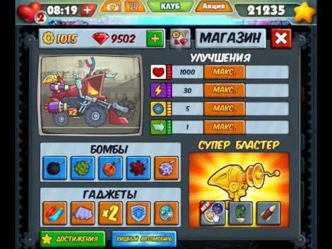 игра Хищные Машины 2 Страшный Сон приложение в контакте