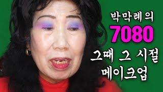 Poor but Strong, 1970s Makeup [Korean Grandma]