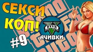 GTA 5 АЧИВКИ - СЕКСИ КОП!! #9