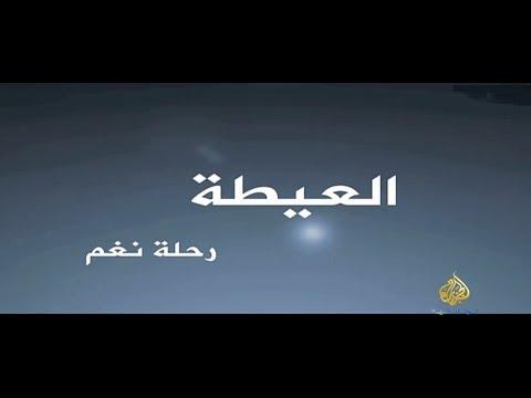 العيطة:رحلة نغم..للمخرج الوزاني ربيع الجوهري -الجزيرة الوثائقية