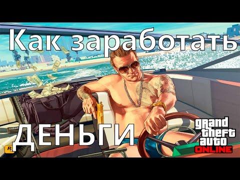 Как заработать ДЕНЬГИ в GTA Online - ТОП 5 Способов