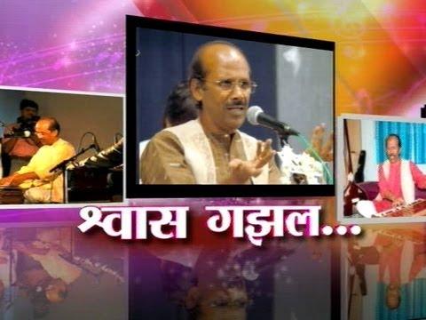 SHWAS GAZAL in bhimrao panchale By IBN Lokmat