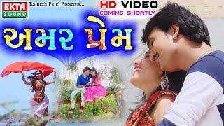 Download AMAR PREM (Teaser) | Vijay Thakor | 2017 New Gujarati Love Song | FULL HD VIDEO 3Gp Mp4